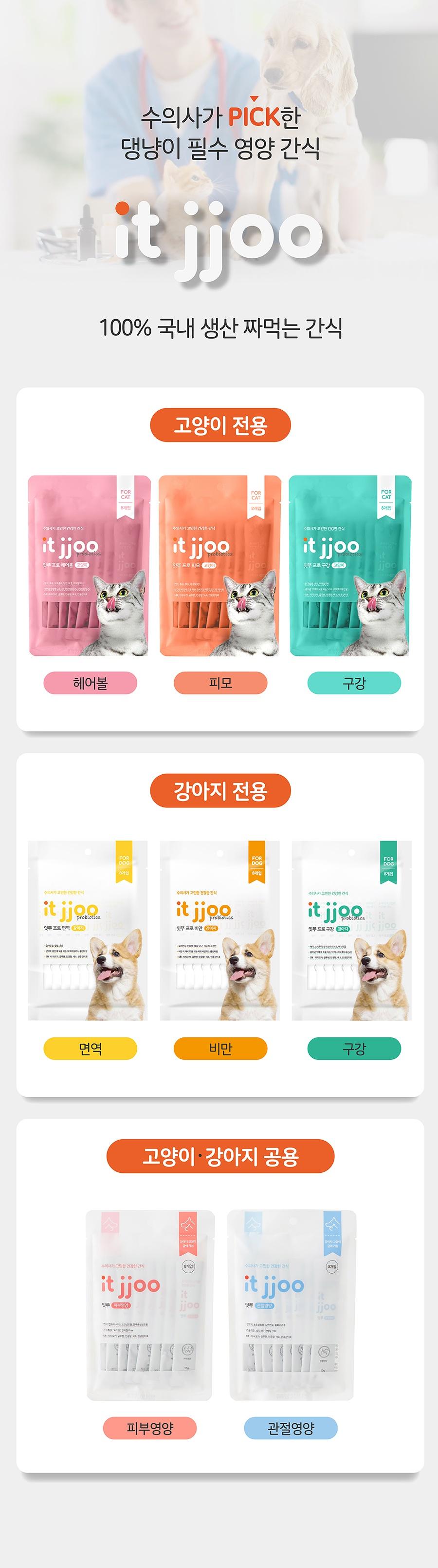 it 잇쭈 프로 도그 구강 (8개입)-상품이미지-11