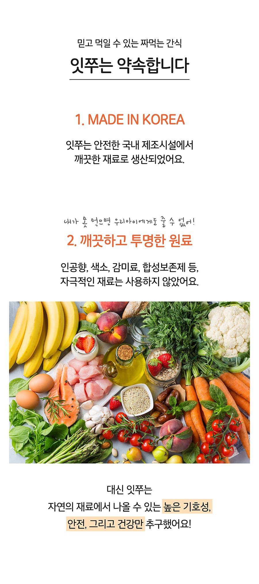 it 잇쭈 프로 도그 체중관리 (8개입)-상품이미지-6
