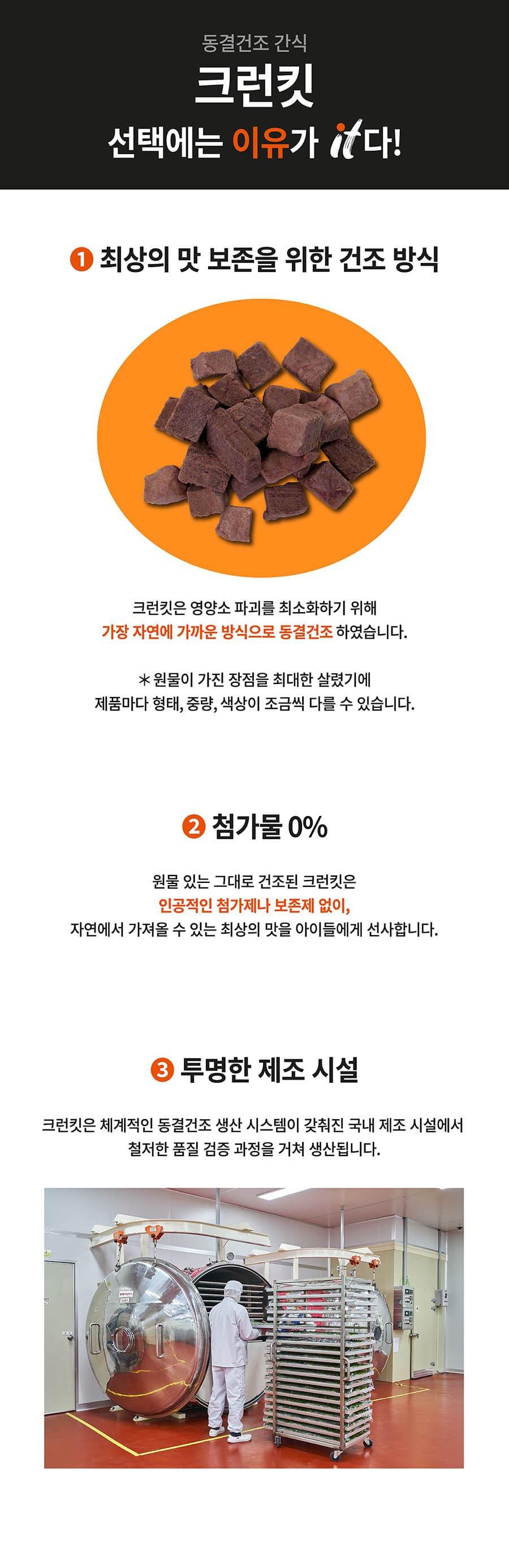 it 크런킷 레어프로틴 (열빙어/캥거루/상어순살/말고기/껍질연어)-상품이미지-9