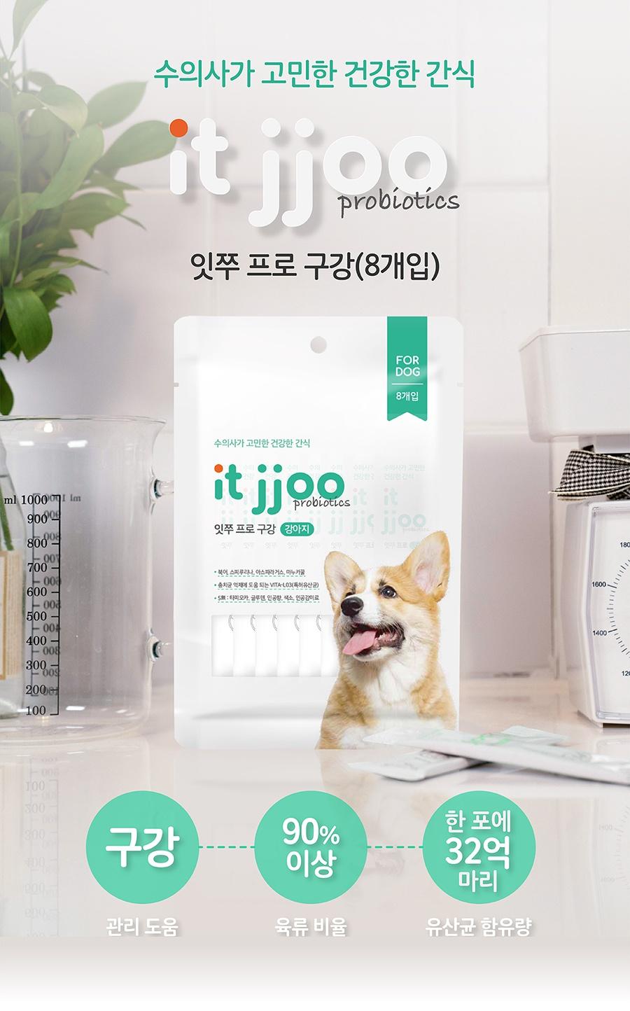 It 잇쭈 프로 도그 3종 (구강/비만/면역)-상품이미지-1