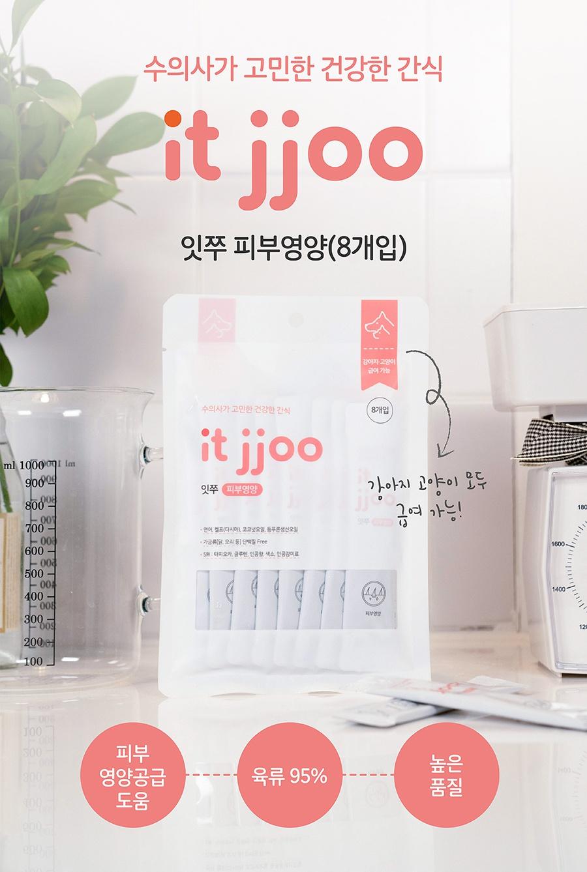 it 잇쭈 피부 (8개입)-상품이미지-2