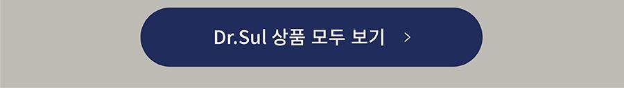 닥터설 트릿 모음전-상품이미지-14