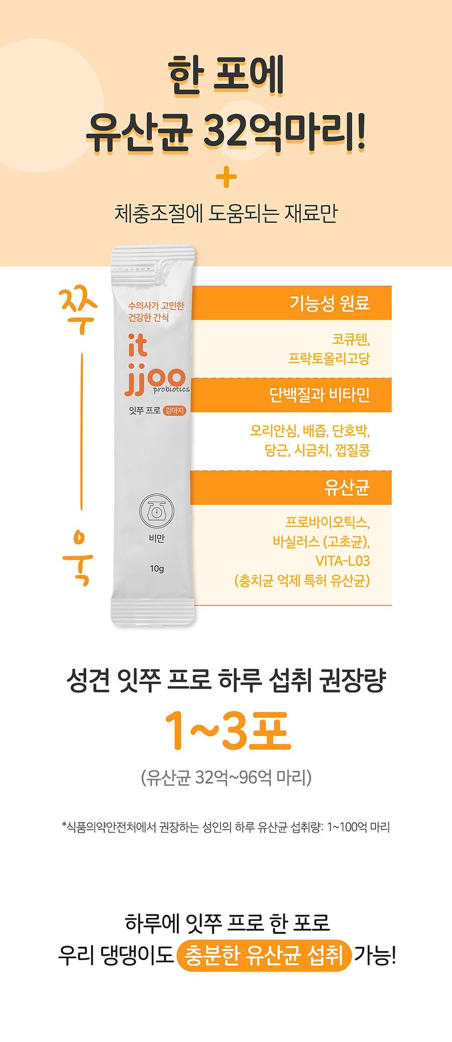 it 잇쭈 프로 도그 체중관리 대용량 (8개입*4개)-상품이미지-3