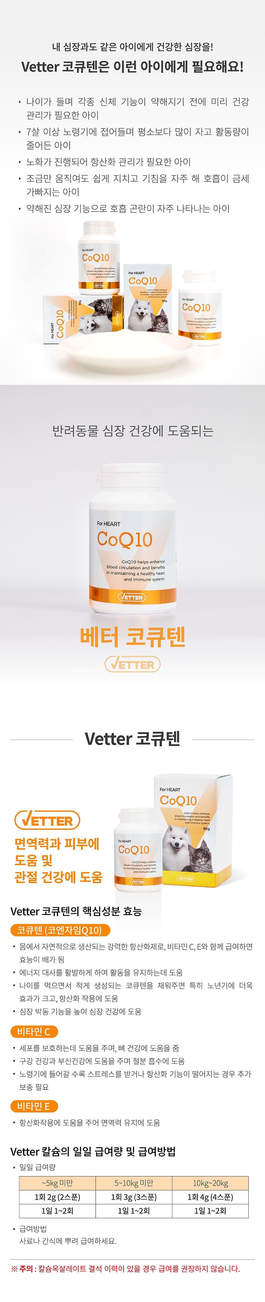 Vetter 댕냥이 영양 파우더 11종 (관절/피부/안정/눈/장/소화)-상품이미지-18