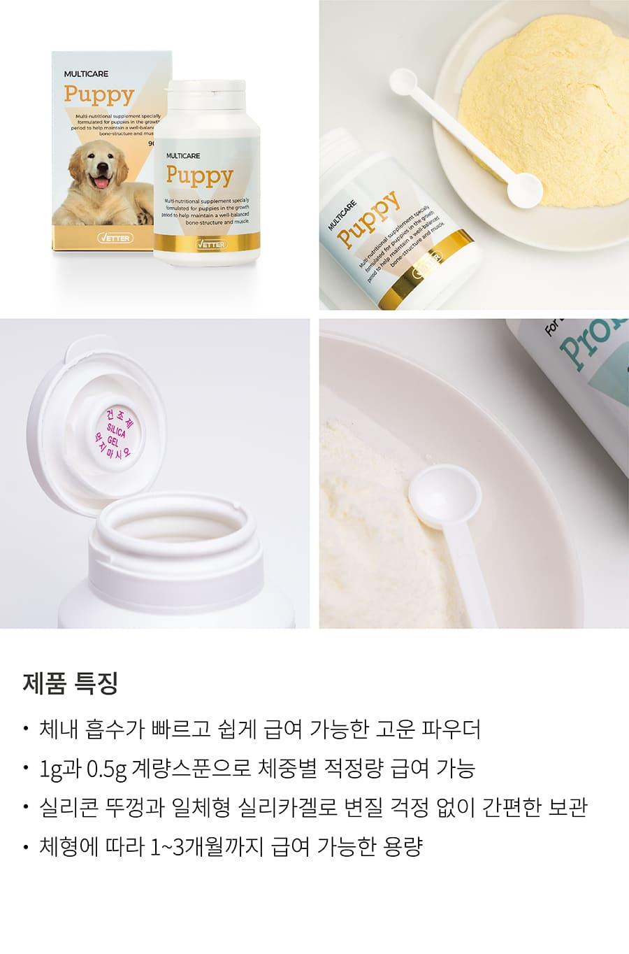 [EVENT] Vetter 댕냥이 영양 파우더 11종 (관절/피부/안정/눈/장/소화)-상품이미지-26