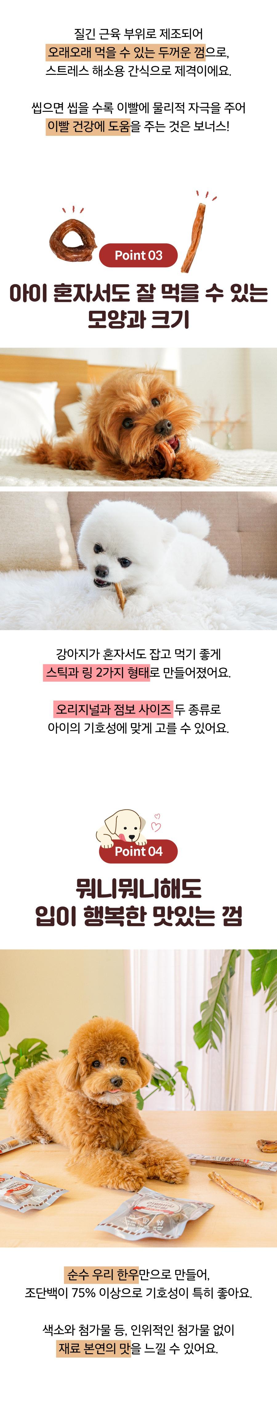 리얼바잇 돼지귀슬라이스&한우스틱&한우링-상품이미지-21