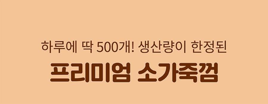 [EVENT] it 츄잇 만두 (닭/오리/칠면조)-상품이미지-5