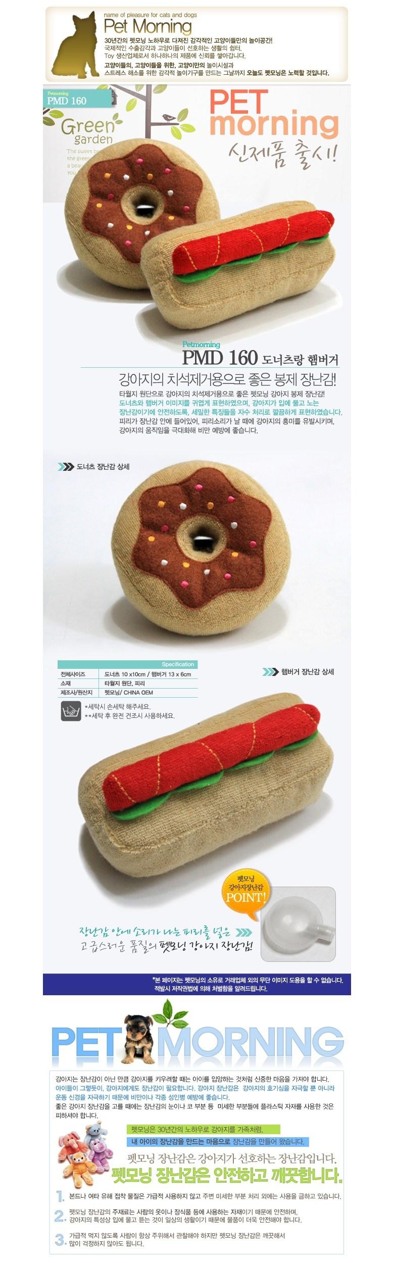 펫모닝 도너츠 or 햄버거 장난감 (랜덤발송)-상품이미지-0