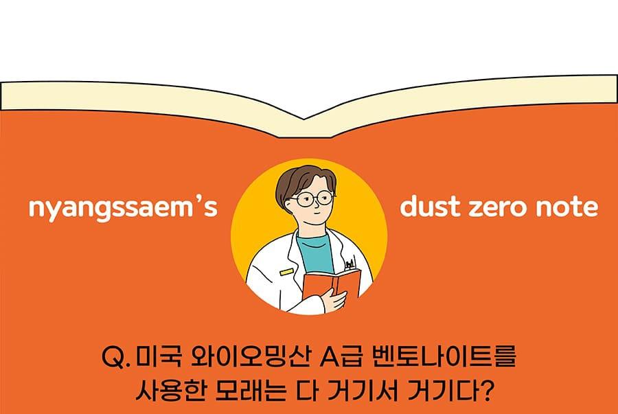 냥쌤 더스트제로 벤토나이트 모래 6kg (무향/피톤치드향)-상품이미지-6