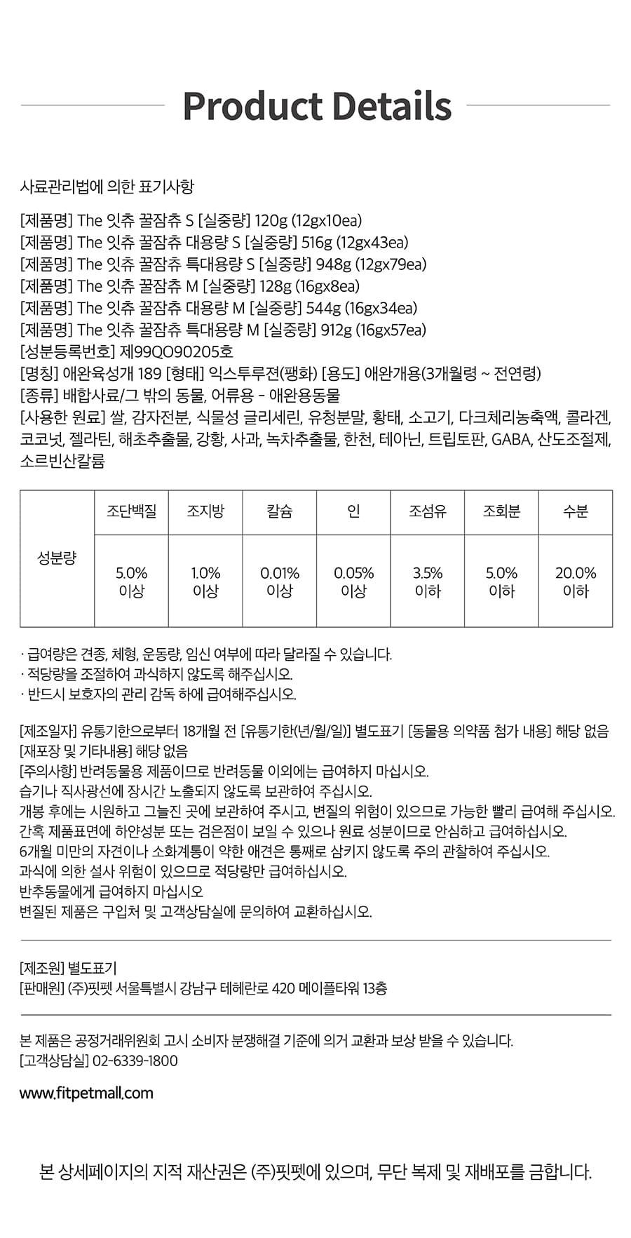 [EVENT] it 더 잇츄 꿀잠츄 (소고기&체리)-상품이미지-23