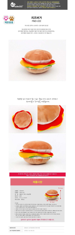 펫모닝 치즈 버거 바닐라향-상품이미지-0
