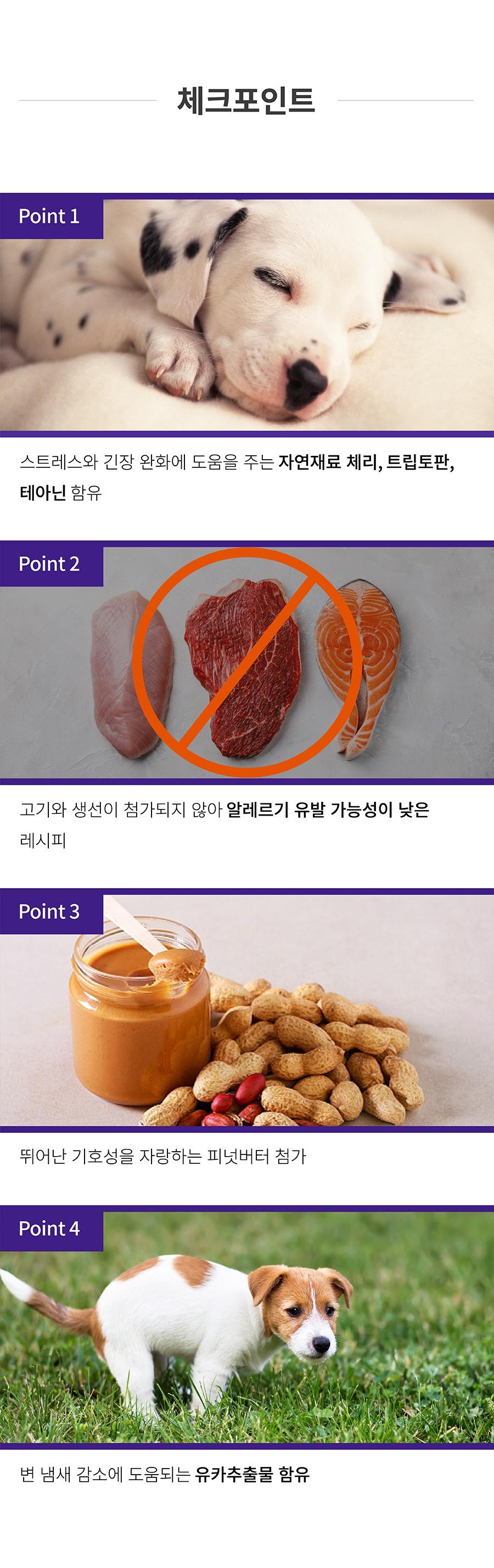 [오구오구특가]닥터설 비스킷 릴렉스-상품이미지-5