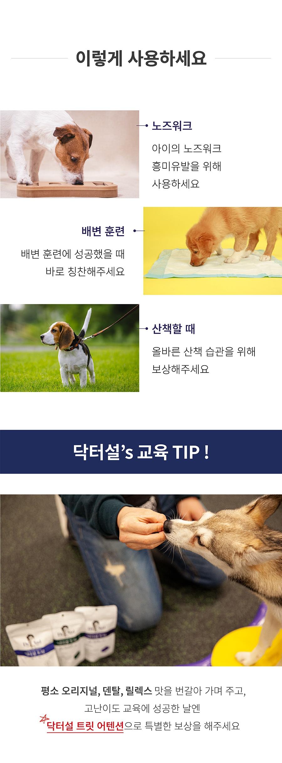[오구오구특가]닥터설 트릿 오리지널 (6개세트)-상품이미지-7