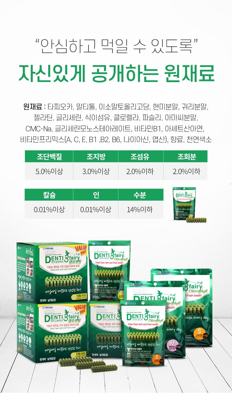 덴티페어리 클로로필 M 대용량 (34P)-상품이미지-17