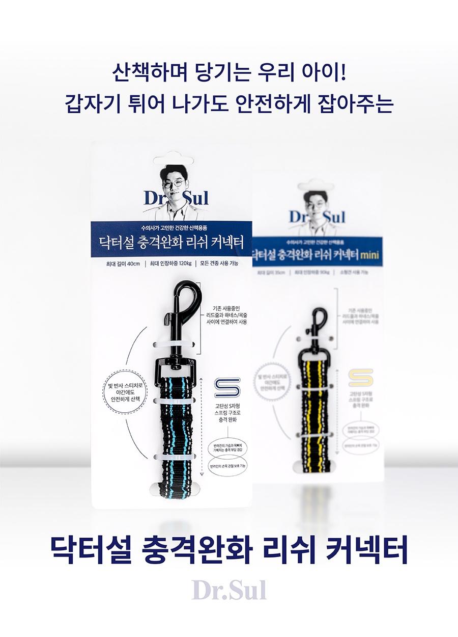 닥터설 충격완화 리쉬 커넥터 (일반/미니)-상품이미지-4