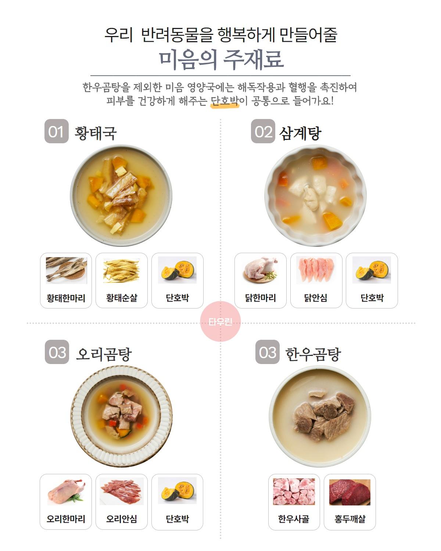 [오구오구특가]미음펫 한우곰탕 (2개세트)-상품이미지-4