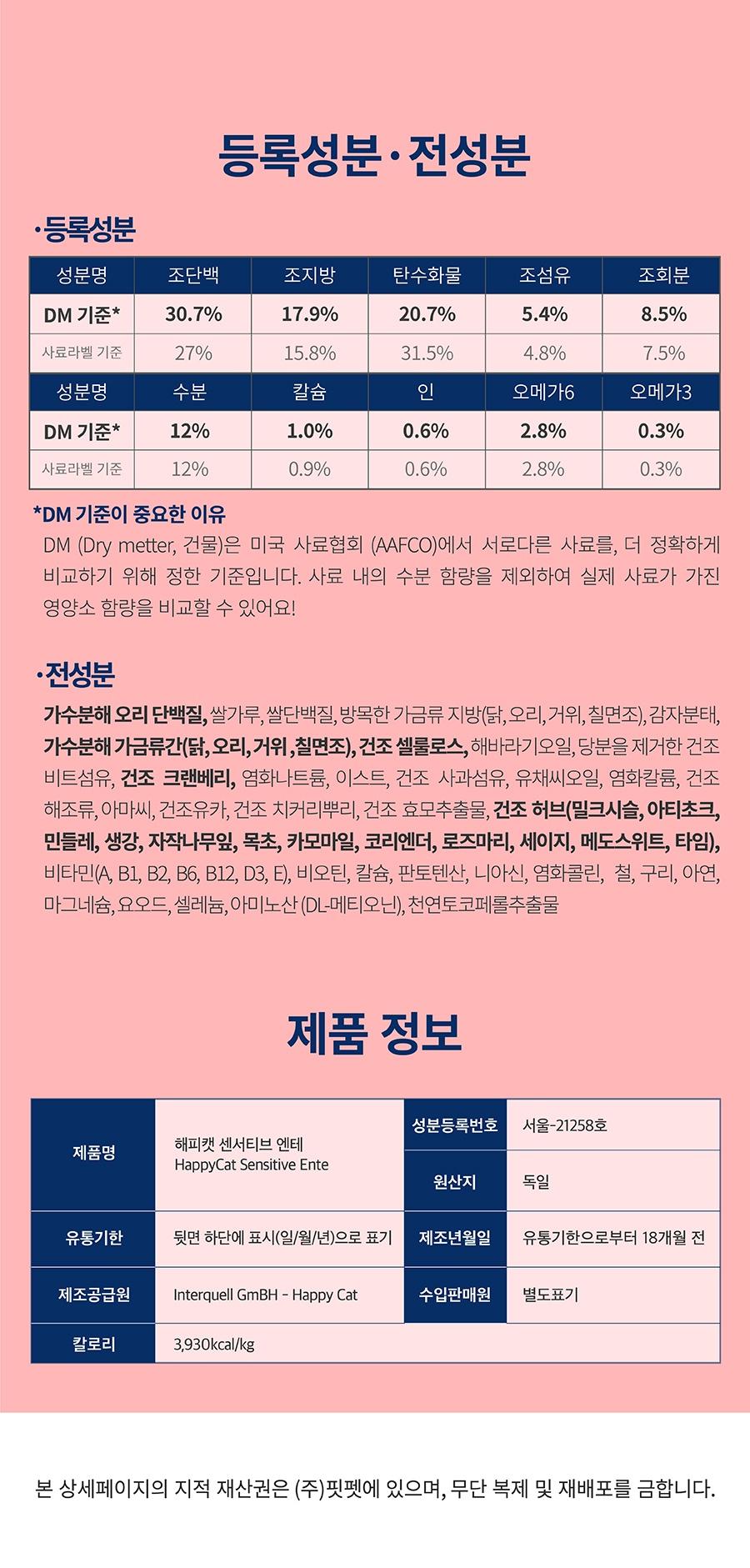 해피캣 엔테 (300g/1kg/4kg/300g*6)-상품이미지-11