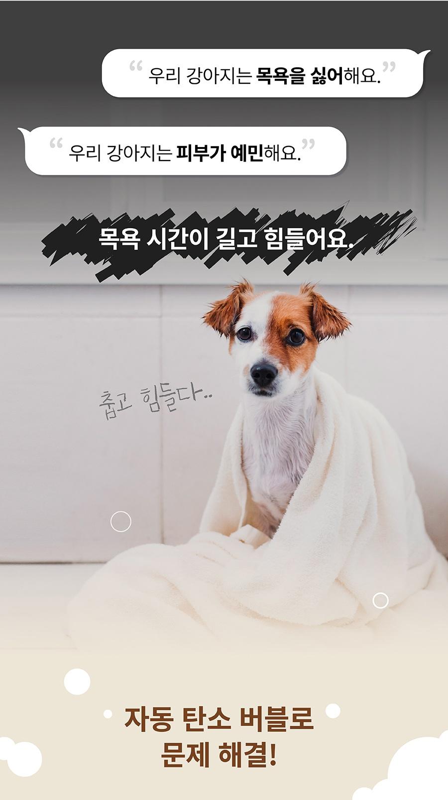 [EVENT] 포우장 보글보글 탄산샴푸-상품이미지-0