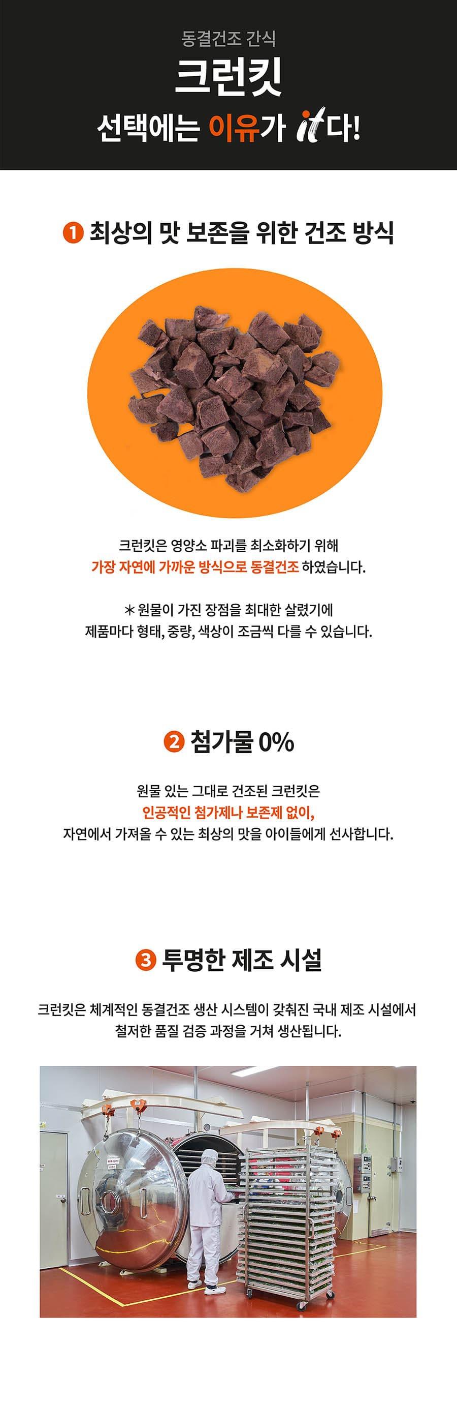 it 크런킷 레어프로틴 (열빙어/캥거루/상어순살/말고기/껍질연어)-상품이미지-19
