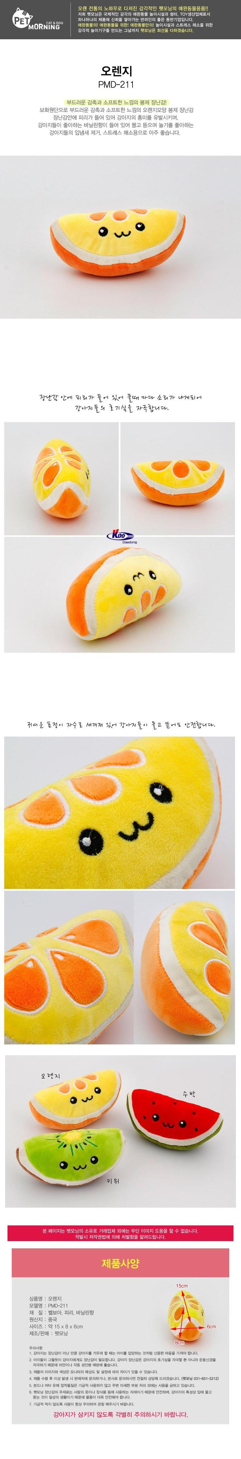 펫모닝 소리나는장난감 오렌지 (바닐라향)-상품이미지-0