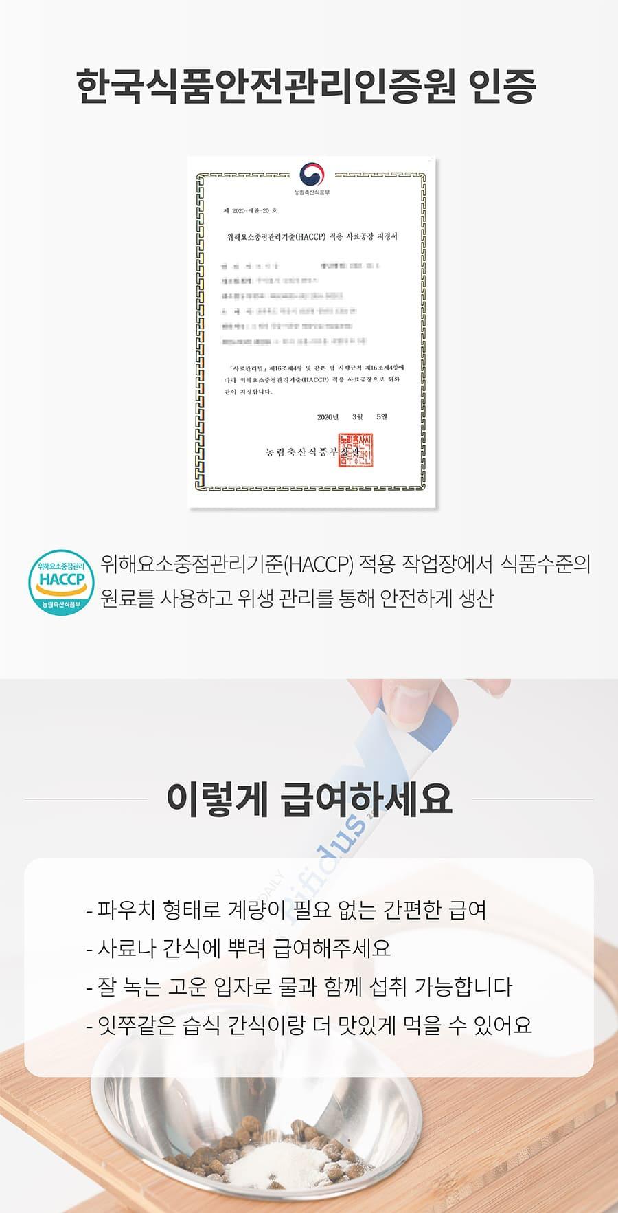 [EVENT] Vetter 댕냥이 영양 파우더 11종 (관절/피부/안정/눈/장/소화)-상품이미지-34