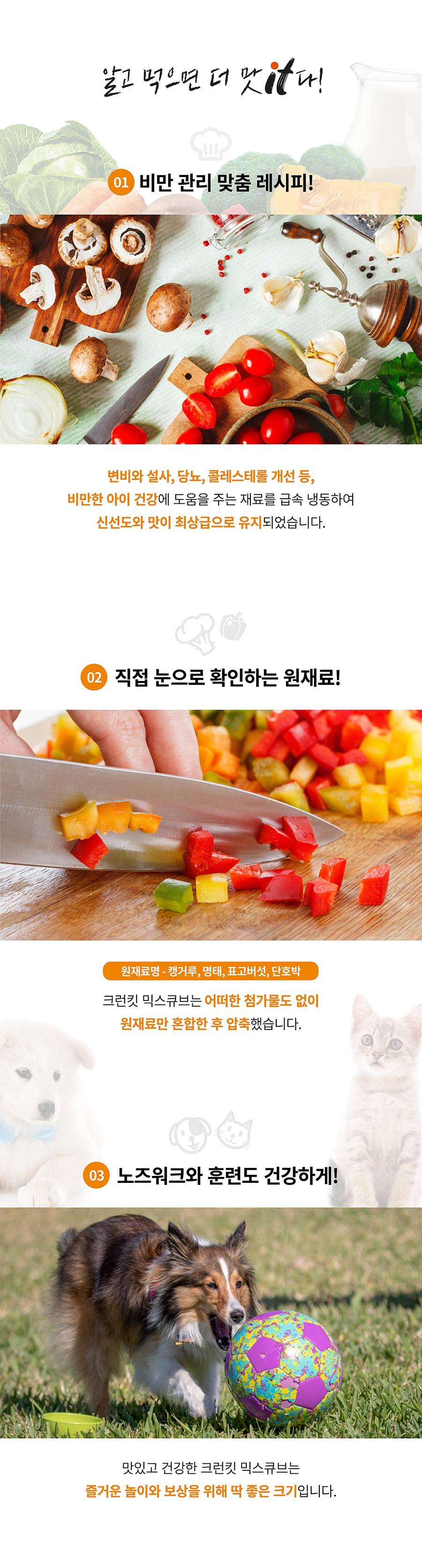 it 크런킷 믹스큐브 비만-상품이미지-5