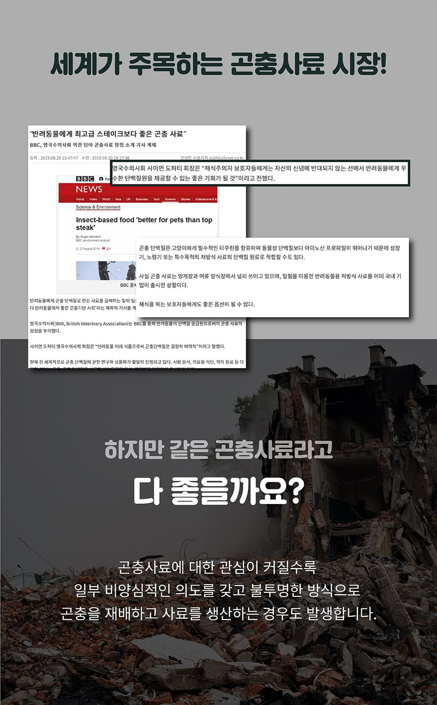 [EVENT] 인섹트업 하이포알러지 사료 (1.2kg)-상품이미지-2