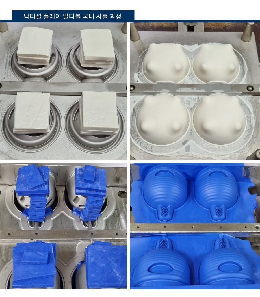 닥터설 플레이 멀티볼 (블루,옐로우,레드)-상품이미지-25
